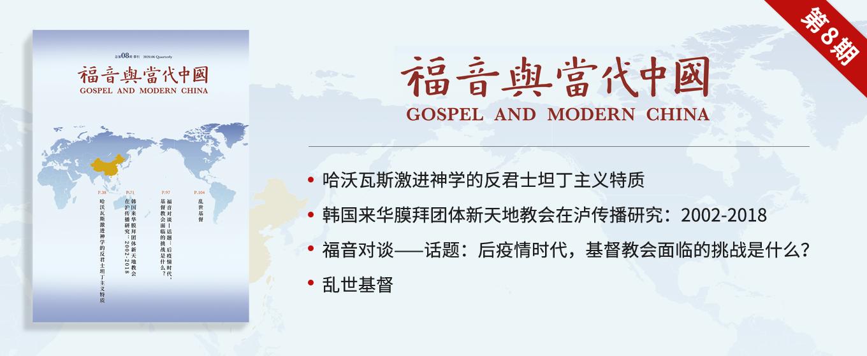 《福音与当代中国杂志》第八期