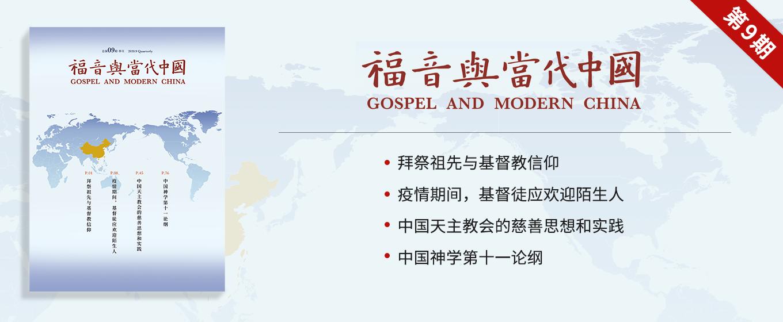 《福音与当代中国杂志》第九期