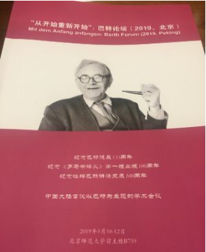 """首届汉语""""巴特论坛""""于北京举办"""