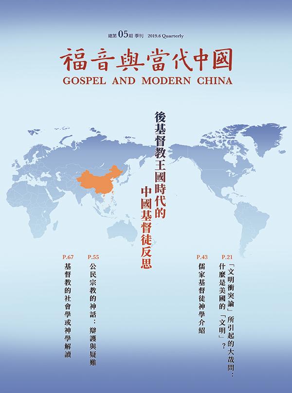 《福音与当代中国》杂志第五期