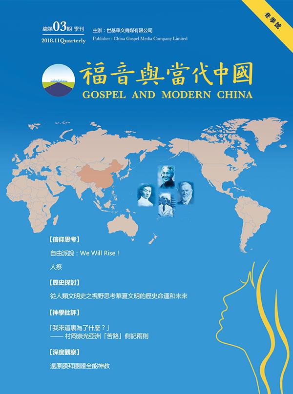 《福音与当代中国》杂志第三期
