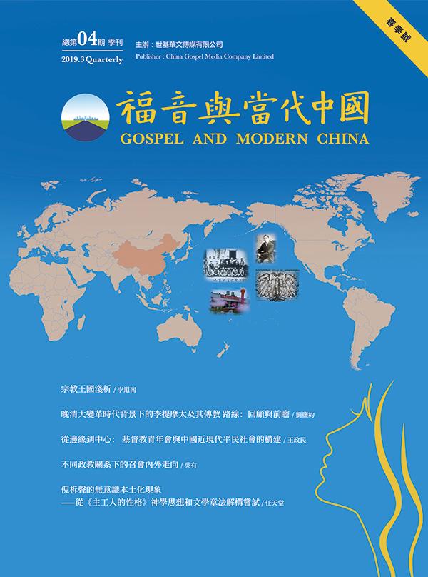 《福音与当代中国》杂志第四期
