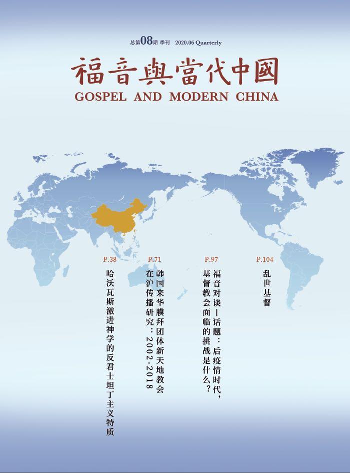 《福音与当代中国》杂志第八期