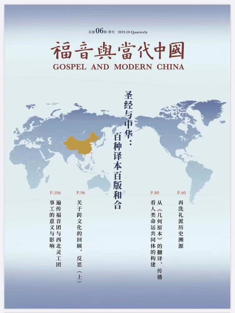 《福音与当代中国》杂志第六期