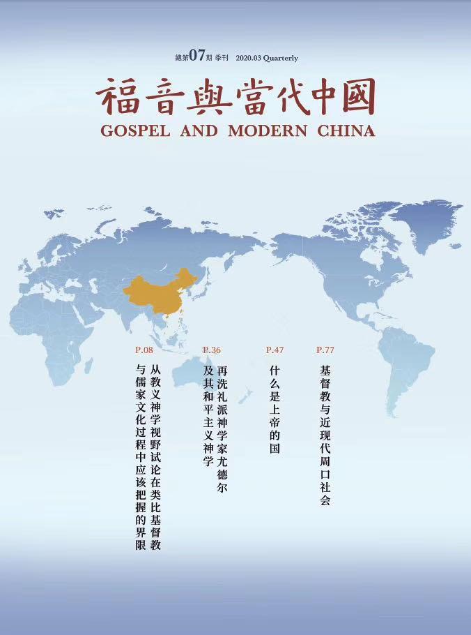 《福音与当代中国》杂志第七期