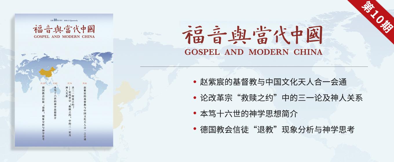 《福音与当代中国》杂志第十期出炉