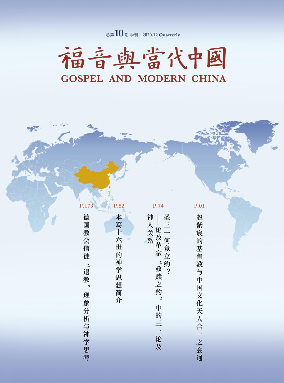 《福音与当代中国》杂志第十期