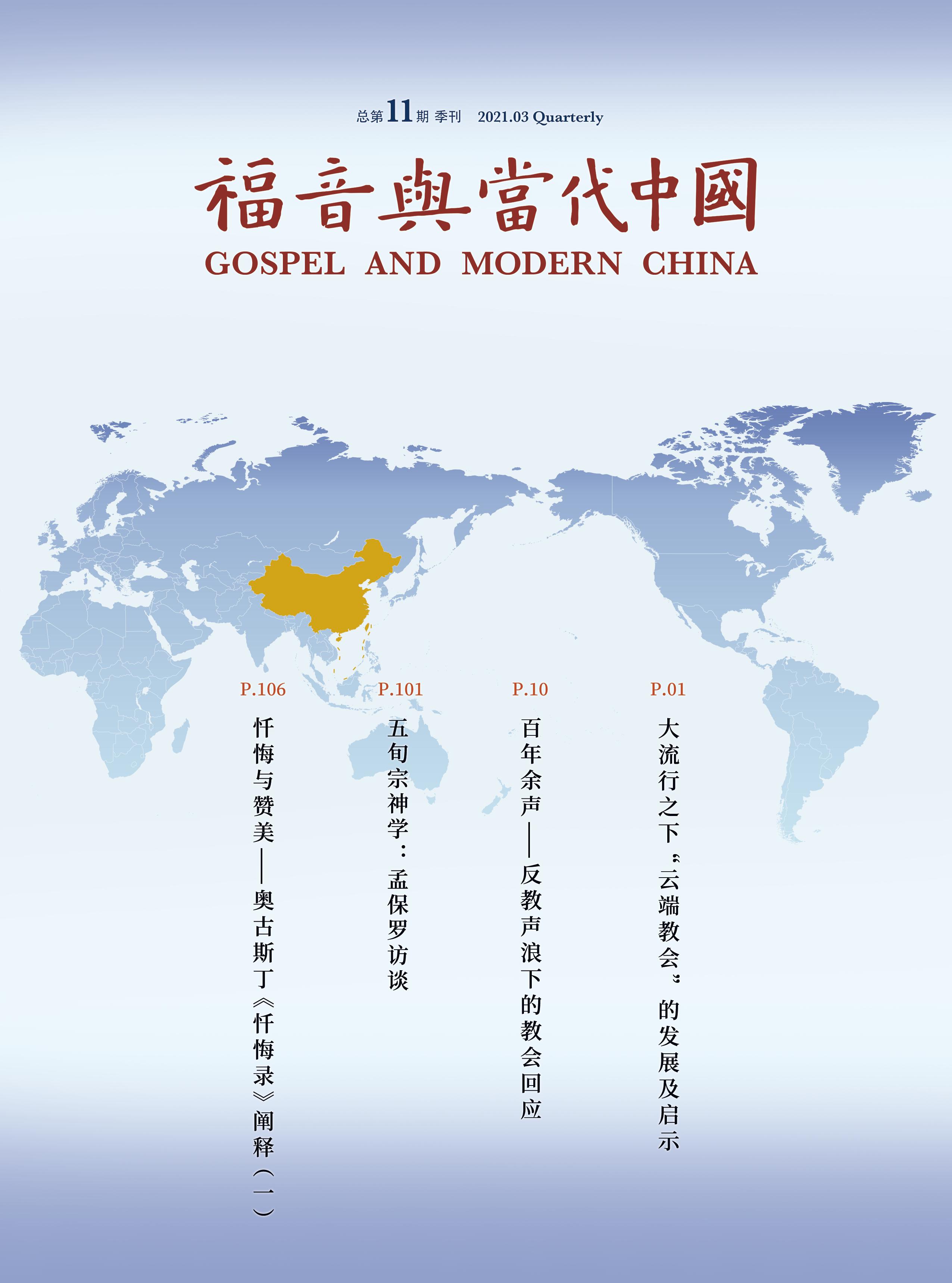 《福音与当代中国》杂志总第11期出炉!