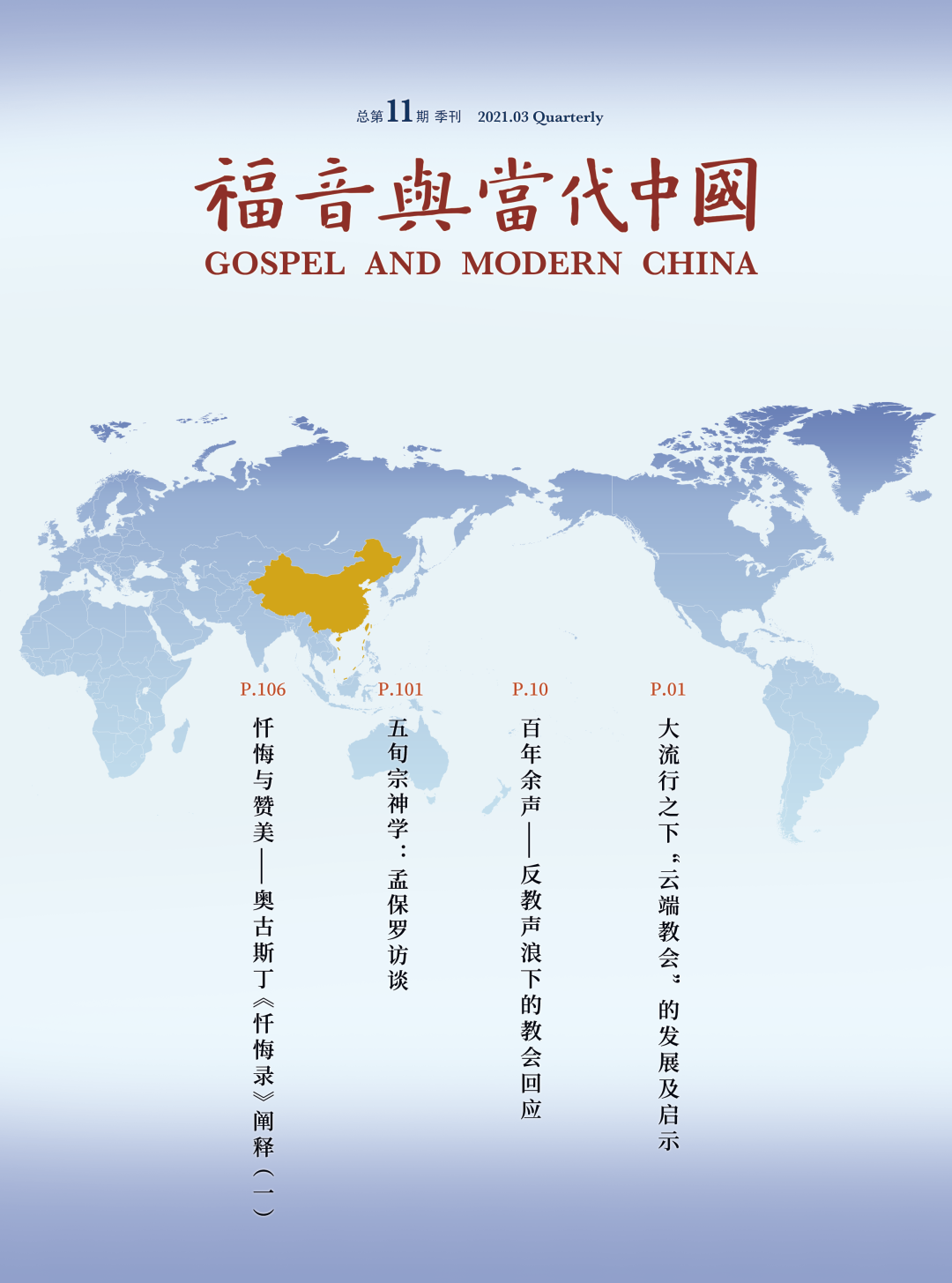 《福音与当代中国》杂志第十一期