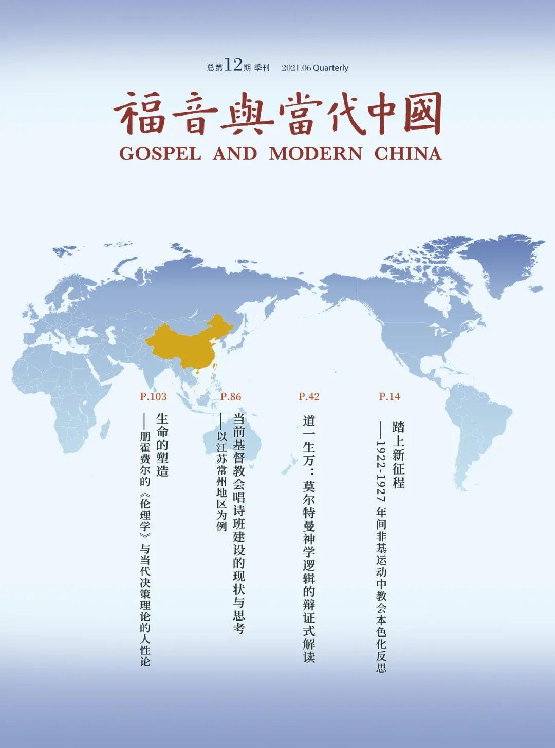 《福音与当代中国》杂志第十二期
