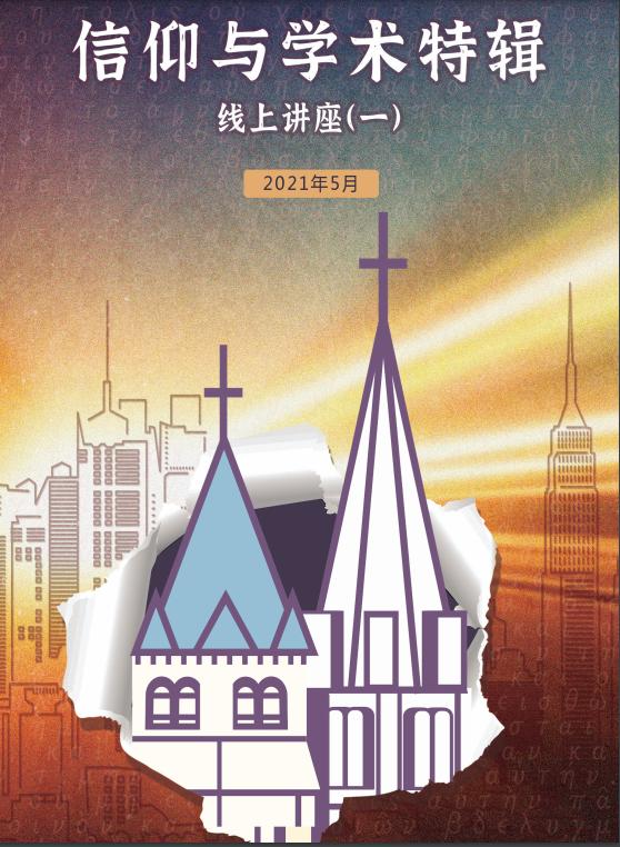 信仰与学术特刊(一)