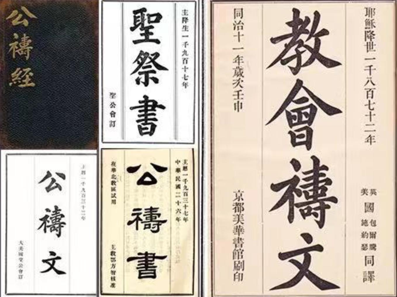 近现代中文公祷书的版本与赏析
